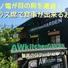 【鎌倉】江ノ電が店舗脇を通過!テラス席で食事ができる最高のロケーションAWkitchen GARDEN 鎌倉店🍴