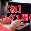 【祝】ブログ1周年!ブログを続ける3つのコツを書くよ!~with トイプーのシロ~