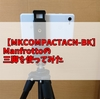 【MKCOMPACTACN-BK】コスパ重視の一眼レフやスマホで使えるManfrottoの三脚を使ってみたレビュー