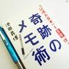 記憶力日本一の忘れないメモ術 『奇跡のメモ術』 (おすすめ本)