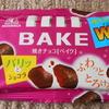 【森永製菓】「焼きチョコ ベイク」を食べて故郷の酵母に思いを馳せる