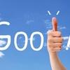 【9記事】Googleアドセンスに1発合格しました!(2019年9月26日に通知)