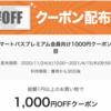 au PAY マーケットにてBIG SALE☆ポイント最大44%還元が開催!お得なクーポン多数配布中!
