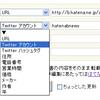 キーワードの付加情報欄に Twitter アカウントなどを設定できるようにしました