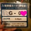 【10回目】2018/9/22(土)キッザニア東京2部(G-0番台)