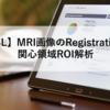 【FSL】MRI画像のレジストレーション(Registration)と関心領域(ROI)解析