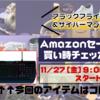【サイバーマンデー2020】Logicool G ゲーミングキーボードG910r Amazonセール買い時チェッカー予告編【ブラックフライデー】