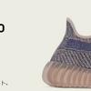 【アディダス(adidas)】還元率の高いポイントサイトを比較してみた!