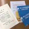 「図書館総合展」来場者投票賞2位受賞!