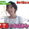☆diary☆本日19:00~『こんなところに日本人』テレビ朝日系