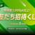 WINTICKETともだち招待くじ2000~50000円が当たるチャンス【競輪】