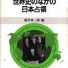 137稀有書13 アメリカの朝鮮占領