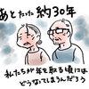 遠距離にいる両親の介護。今後どうしよう?