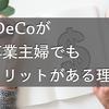 iDeCo(イデコ)が専業主婦でもメリットがある理由 103万円の壁を打ち破れ!