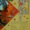 弘前城、菊と紅葉祭りやってます。