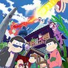 アニメ「おそ松さん」のこの人気ぶりを誰が予測できただろうか?