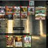 Dominion Online 対戦録 534