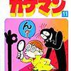 小学館 プレミア漫画ランキング50  サンデーとコロコロ版