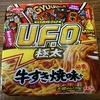 【日清焼きそばUFO】ビッグ極太牛すき焼き味+卵黄ソースの感想・レビュー!