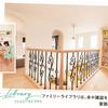 ASMO-女性のための家づくりー【収納Vol.6】