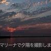 【作例】RX100m6で撮る!夕陽と望遠撮影in内灘マリーナ