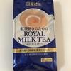 日東紅茶 紅茶好きのためのロイヤルミルクティー