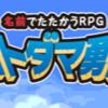【ポイ活・コトダマ勇者】エリア4をクリアに挑戦!割と本格的なRPG説!