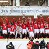 辿るべき道筋〜天皇杯決勝 浦和レッズvsベガルタ仙台 レビュー〜