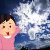 9月17日の雲はレンズ雲、ということをお知らせしたい