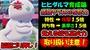 【ポケモン剣盾】 ヒヒダルマ育成論 脳筋ゴリ押し攻撃型! #37【ポケモン剣盾 ポケモンソードシールド】