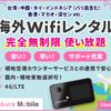 安い!簡単!便利!無制限で使える海外Wifi【SakuraMobile海外Wifi】