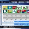 パワプロ2018 現役+OB12球団