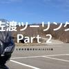 「佐渡島」トキめき煌めきひとり旅(ninja250) Part 2