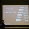 派生開発カンファレンス2013に行ってきた(3)