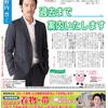 読売ファミリー10月8日号インタビューは竹野内豊さんです
