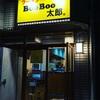 BooBoo太郎は千葉県No.1の二郎インスパイア