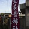 和歌山市神前[堅眞音神社(かたまおとじんじゃ)]までツーリング