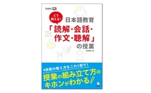 4技能の教え方をこれ1冊で。新刊『どう教える?日本語教育「読解・会話・作文・聴解」の授業』発売!