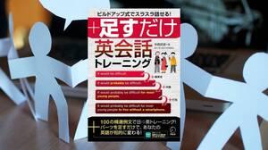 「アルク」×「茅ヶ崎方式英語会」共同開発の英会話トレーニング本!びっくりするくらい話せる秘密は?
