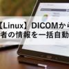 【Linux】DICOMから被験者の情報を一括自動収集