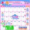 7月のイベントスケジュール更新