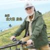 『さすらい署長 風間昭平』ついに輪島(石川県)で放送決定!o(*>▽<*)o