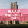 【写真で見る実録】みおりんの東大入試本番リアルレポート(後編)