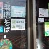 「我琉そば」(LUXOR 名護店)で「軟骨ソーキそば+ポーク玉子にぎり」 200(日曜限定30食)+160円 #LocalGuides