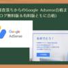 数十回の審査落ちからのGoogle Adsense合格までの道のり(はてなブログ無料版&有料版ともに合格)