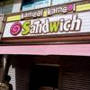 サンドウィッチの『ウィッチ』ってどういう意味ですか?(諸説あり)