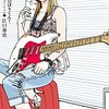 江口寿史『ストップ!! ひばりくん!』という漫画が、史上最高のラブコメディである理由
