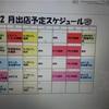 2月の出店スケジュール