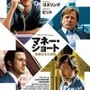 Film Memories vol.1: The Big Short  (邦:マネー・ショート 華麗なる大逆転)