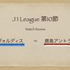 【アントラーズの守備はどのように変わったのか?】Jリーグ10節 徳島ヴォルディス vs 鹿島アントラーズ